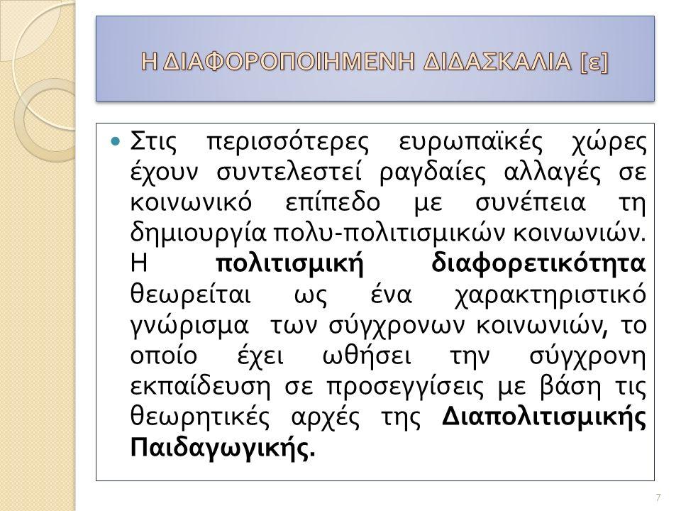 Η ΔΙΑΦΟΡΟΠΟΙΗΜΕΝΗ ΔΙΔΑΣΚΑΛΙΑ [ε]